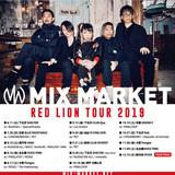 "MIX MARKET、全国ツアー""RED LION TOUR 2019""全スケジュール発表"