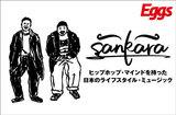 ラッパー Tossとヴォーカル Ryoからなるグループ、sankaraのインタビュー&動画メッセージ公開。ヒップホップをバックボーンに持つ彼らの音楽性を知らしめる、名刺代わりの初EPを6/5リリース