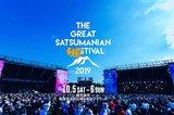 """10/5-6鹿児島にて開催""""THE GREAT SATSUMANIAN HESTIVAL 2019""""、第4弾出演者にフラフラ、Dragon Ash、チャランポ、テスラは泣かない。、ハナレグミら決定"""