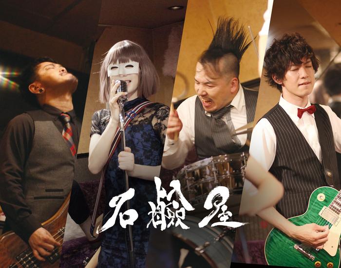石鹸屋、6/19リリースの約6年ぶりのオリジナル・アルバム『For Child』よりリード曲「どうせ生きるなら艶やかに」MV公開