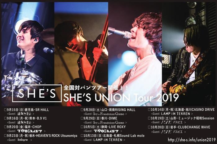 "SHE'S、9月から開催の対バン・ツアー""SHE'S UNION Tour 2019""最終ゲストにパスピエ、マカロニえんぴつ決定"