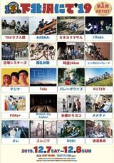 """12/7-8開催""""下北沢にて'19""""、第1弾アーティストにTHEラブ人間、バレーボウイズ、錯乱前戦、時速36km、浪漫革命、-KARMA-、ROKIら20組決定"""