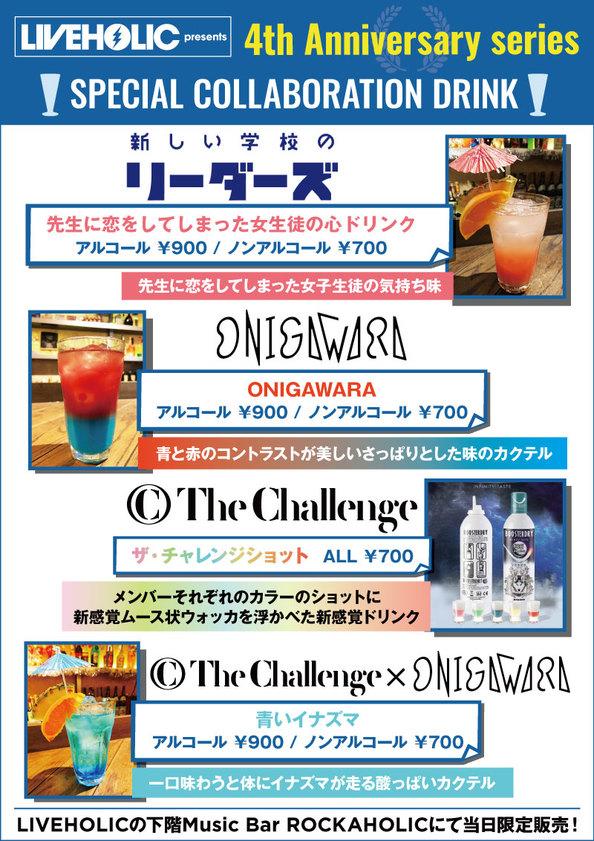 special_drink_0620.jpg