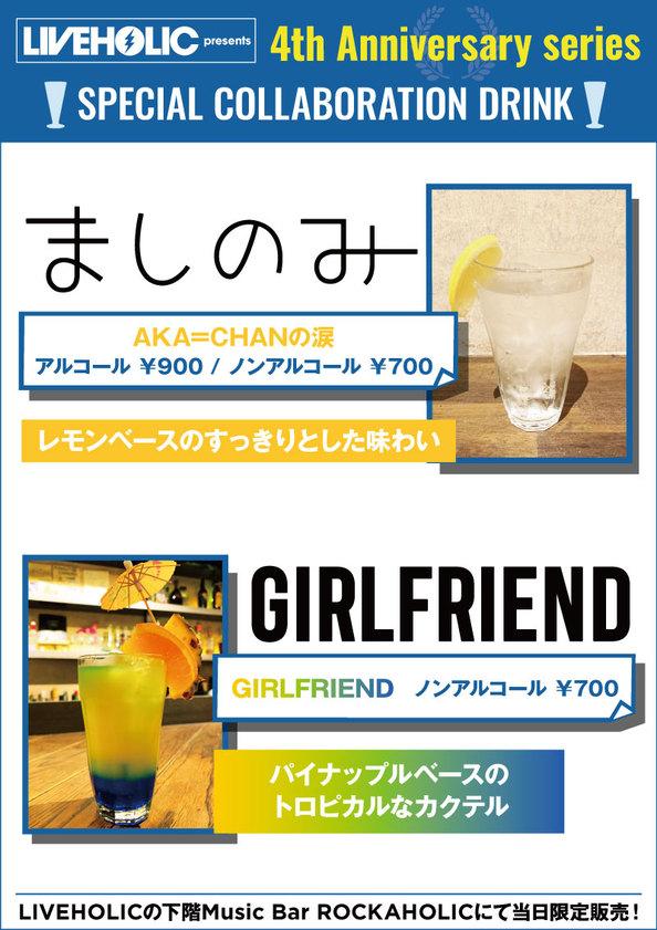 special_drink_0623.jpg