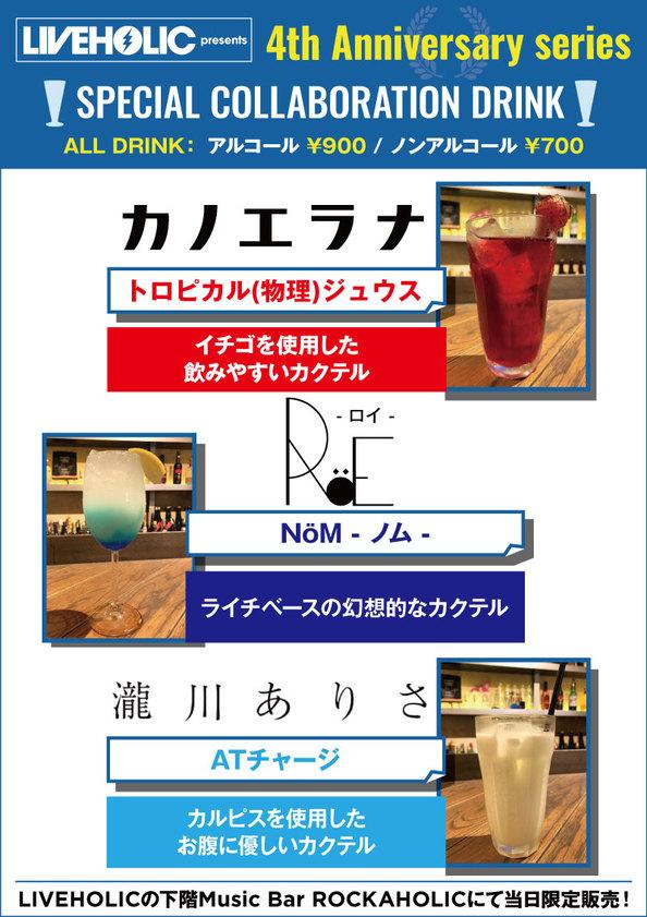 special_drink_0630.jpg