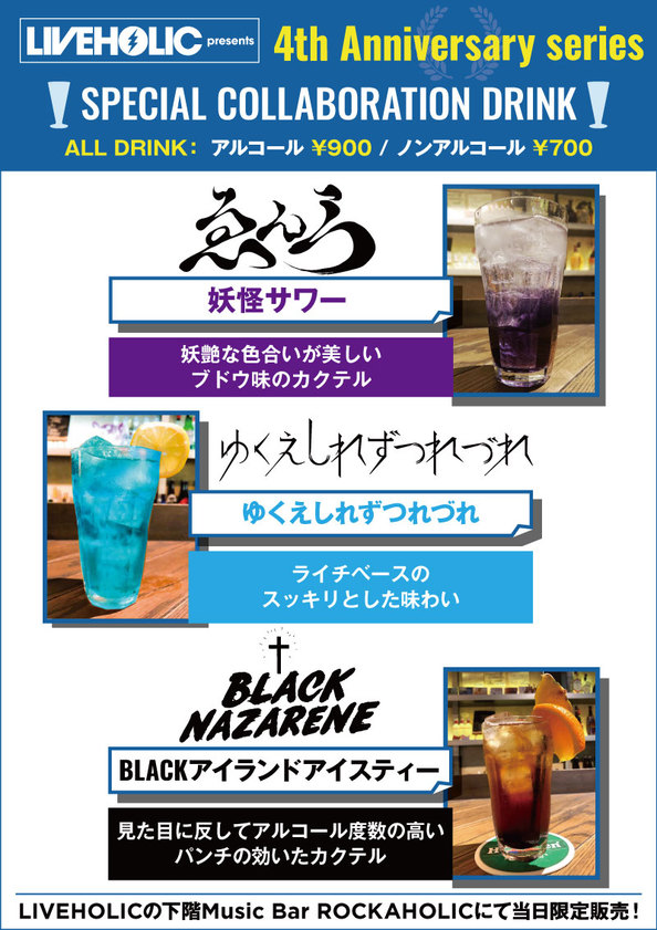 special_drink_wyenra_yukueshirezutsurezure_blacknazarene.jpg