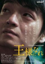 "the pillows、9/13公開の結成30周年企画映画""王様になれ""ポスター・ヴィジュアル公開"