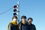 埼玉北浦和発3ピース・ロック・バンド The Whoops、6/12リリースのニュー・アルバム『Time Machine』より「春について」MV&全曲トレーラー公開。東名阪リリース・ツアーも
