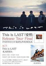 千葉県柏発3ピース・ロック・バンド This is LAST、7/27下北沢LIVEHOLICにて開催の『愛憎』リリース・ツアー・ファイナルに-KARMA-出演決定