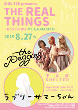 the peggies × ラブリーサマーちゃん、石渡マキコ(Ba/the peggies)の誕生日8/27に下北沢SHELTERにてツーマン・ライヴ開催決定