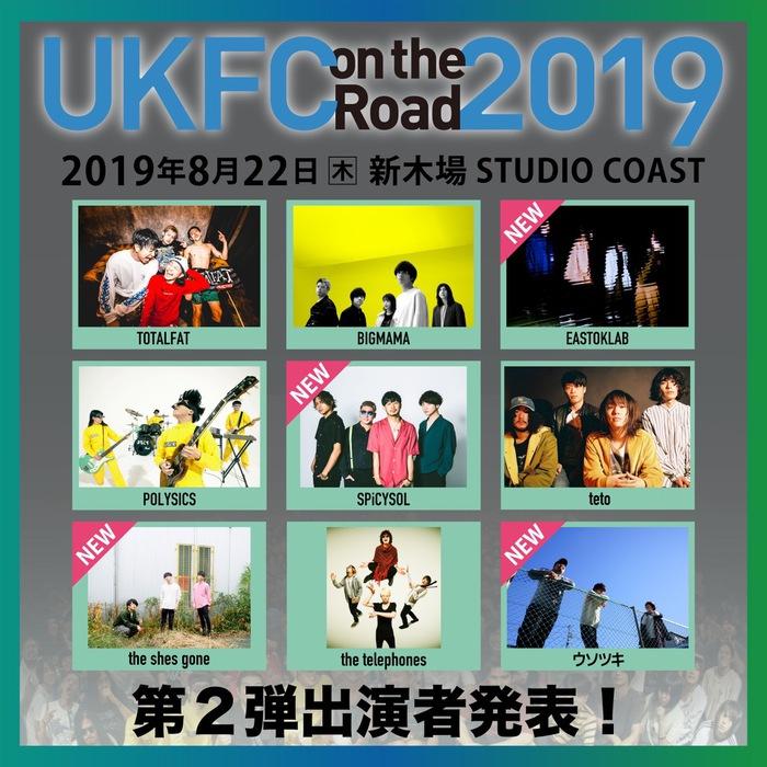 """8/22開催""""UKFC on the Road 2019""""、第2弾出演アーティストにSPiCYSOL、ウソツキ、the shes gone、EASTOKLAB決定"""