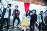 結成5周年を迎えたvivid undress、初の東名阪ワンマン・ツアー&9/28新代田FEVERにて5周年フェス開催決定。『ENDLESS』と『赤裸々』配信スタートも