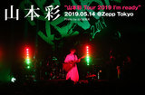山本彩のライヴ・レポート公開。シンガー・ソングライターとして謙虚に誠心誠意で音楽を届け、全国ツアーとソロ活動の充実を存分に伝えたZepp Tokyo公演をレポート