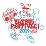 "DJやついいちろう主催""YATSUI FESTIVAL! 2019""、タイムテーブル&緊急滑り込みアーティスト17組発表。6/4ニコ生にて""やついフェス決起集会""も決定"