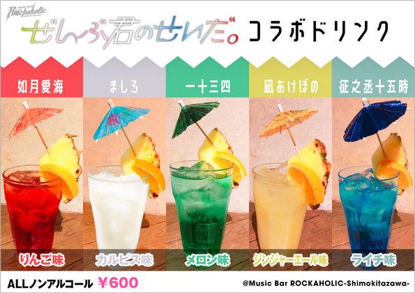 zenkimi_drink.jpg
