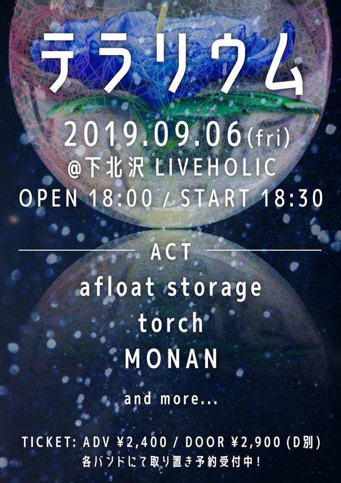 """afloat storage、torch、MONAN出演。9/6下北沢LIVEHOLICにて""""テラリウム""""開催決定"""
