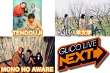 "TENDOUJI、MONO NO AWARE、羊文学が出演。9/17心斎橋Music Club JANUSで""GLICO LIVE NEXT""開催決定"
