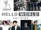 "OKAMOTO'S、Official髭男dism、Nulbarichが映画""HELLO WORLD""主題歌を担当決定。音楽集団プロジェクト""2027Sound""としてオリジナル・サウンドトラックのリリースも"