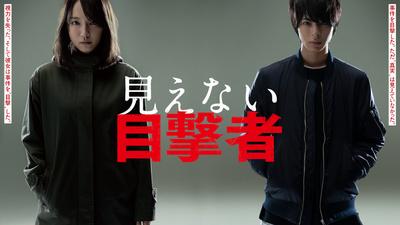 54141_mienai_mv_tokuho_f-01.jpg