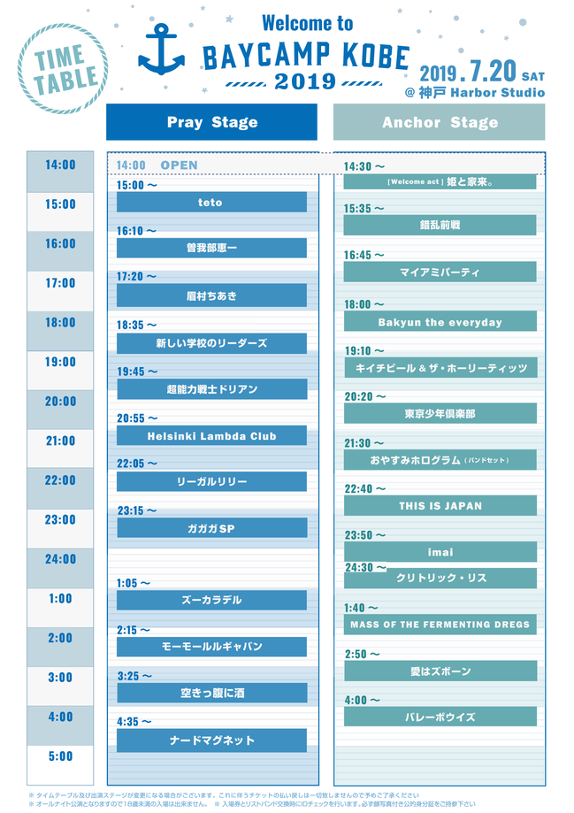 BAYCAMP_KOBE19_timetable.png