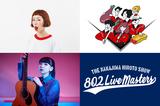 """木村カエラ、フレンズ、竹内アンナ出演。FM802""""802 RADIO MASTERS""""によるライヴ・イベント第3弾が9/12心斎橋BIGCATにて開催決定"""