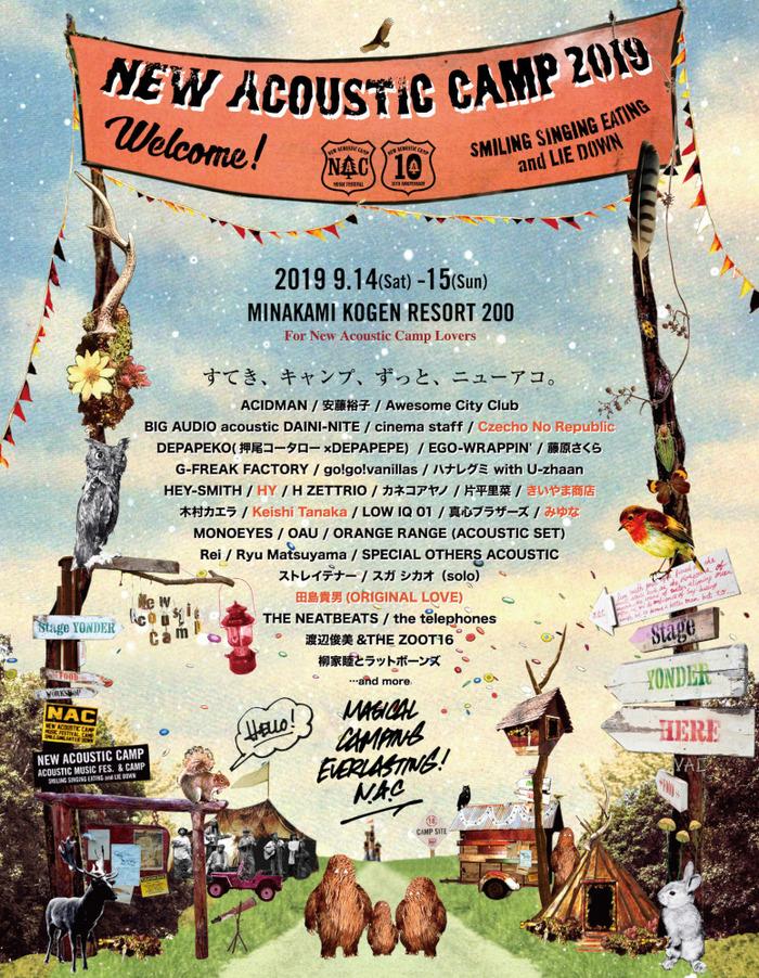 """9/14-15群馬で開催""""New Acoustic Camp 2019""""、第5弾出演者にHY、Keishi Tanaka、Czecho No Republic、みゆな、田島貴男(ORIGINAL LOVE)、きいやま商店が決定"""