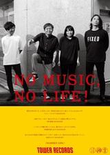 """NUMBER GIRL、タワレコ""""NO MUSIC, NO LIFE.""""ポスター・シリーズに撮り下ろしフォトで今年2度目の登場"""