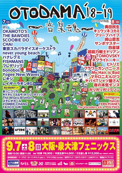 OTODAMA18-19.jpg