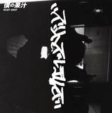 ズットズレテルズ、未発表楽曲収録の7インチ・アナログ盤『僕の果汁』9/11に2,000枚限定リリース