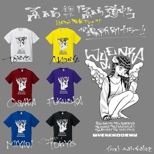 SPticket_tshirts.jpg