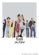 """TVアニメ""""キャロル&チューズデイ""""、参加コンポーザーにJustin Hayward-Young(THE VACCINES)、Isaac Gracie、yahyel、banvox決定"""