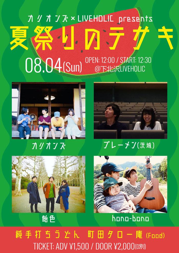 """カリオンズ×下北沢LIVEHOLIC共同イベント""""夏祭りのテサキ""""、8/4開催決定"""
