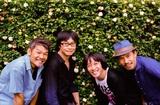 フラワーカンパニーズ、9/4リリースのニュー・アルバム『50×4』田島貴男(ORIGINAL LOVE)が撮影したヴィジュアル公開。アルバム収録曲も発表