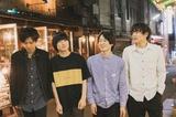 篠塚将行(それでも世界が続くなら)プロデュースのヒヨリノアメ、明日7/31リリースの1stミニ・アルバム『記憶の片隅に』より「傘とシンデレラ」MV公開