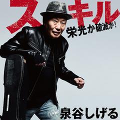 izumiyashigeru_skill.jpg