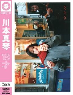 kawamotomakoto_18sai.jpg