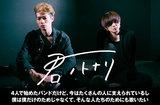 神奈川県座間市発のロック・バンド、君ノトナリのインタビュー公開。佐野森吾(LAST ALLIANCE)プロデュースによりバンドの新たな扉開いた1stフル・アルバムを明日7/3リリース