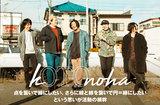 """長野発の日本語ロック・バンド、kOTOnohaのインタビュー公開。エモ、ヒップホップ、ギター・ロック、ハードコアなど取り入れ""""今""""のものへ昇華した、初の全国流通盤を明日7/31リリース"""