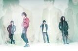 LAMP IN TERREN、日比谷野音ワンマンに向けて制作した新曲「ホワイトライクミー」MV公開