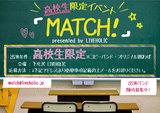 """高校生限定イベント""""Match!""""、下北沢LIVEHOLICにて開催決定。出演バンド募集スタート"""