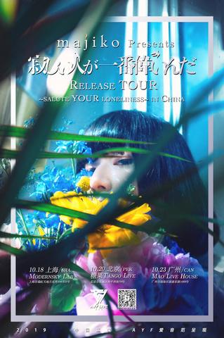 majiko_CHINA Tour2019.jpg