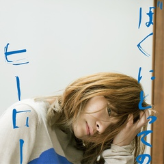 mikinatsumi_hero_jkt.jpg