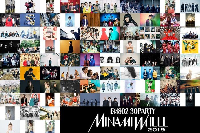 """""""FM802 MINAMI WHEEL 2019""""、10/12-14に開催。第1弾出演者にシネマ、アイドラ、コレサワ、ネクライトーキー、FINLANDS、mol-74、ブライアン、リビジョンら決定"""