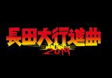 """ガガガSP主催""""長田大行進曲2019""""、第2弾出演者にKNOCK OUT MONKEY、セックスマシーン!!、bachoら6組&日割り発表"""