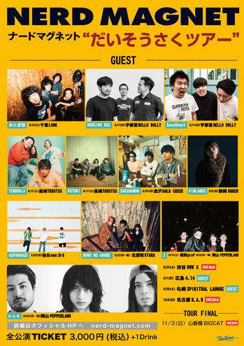 nerd_tour_guest0712.jpg