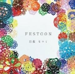 nisshoku-natsuko_festoon.jpg