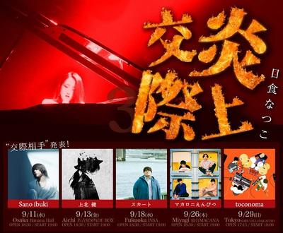 nisshoku-natsuko_tour.jpg