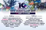 """8/24-25開催のキャンプイン音楽フェス""""ONE MUSIC CAMP 2019""""、最終出演アーティストにくるり、TENDOUJI、Ayu Okakita、ecomaが決定"""