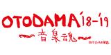 """9/7-8大阪 泉大津で開催""""OTODAMA'18-'19~音泉魂~""""、""""入浴順""""&追加出演者、FISHMANSの出演編成発表。トリはOKAMOTO'Sとクリープハイプ"""