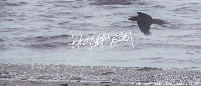 PENGUIN RESEARCH、8/7リリースのニュー・アルバム表題曲「それでも闘う者達へ」リリック・ビデオ公開。リリース・イベント&法人特典情報も発表